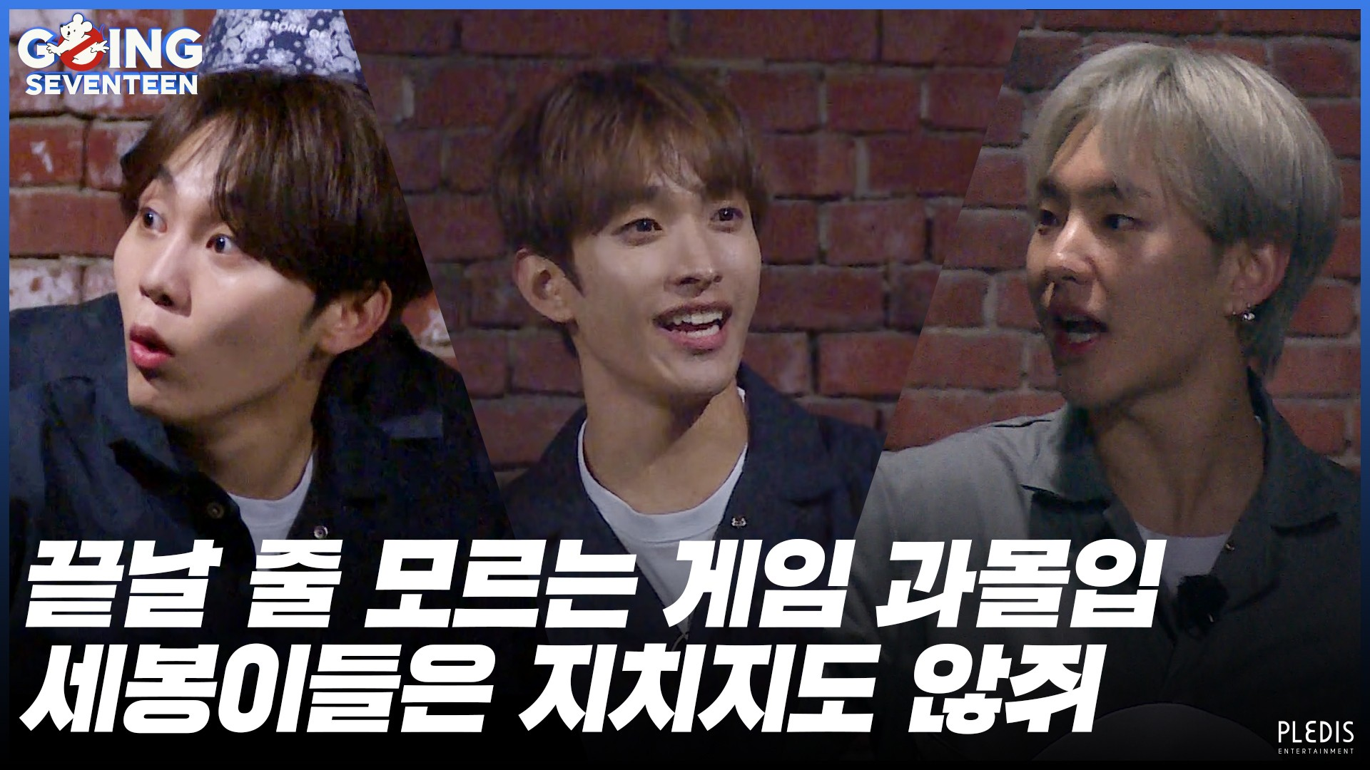 [GOING SEVENTEEN 2020] EP.33 MOUSEBUSTERS #3