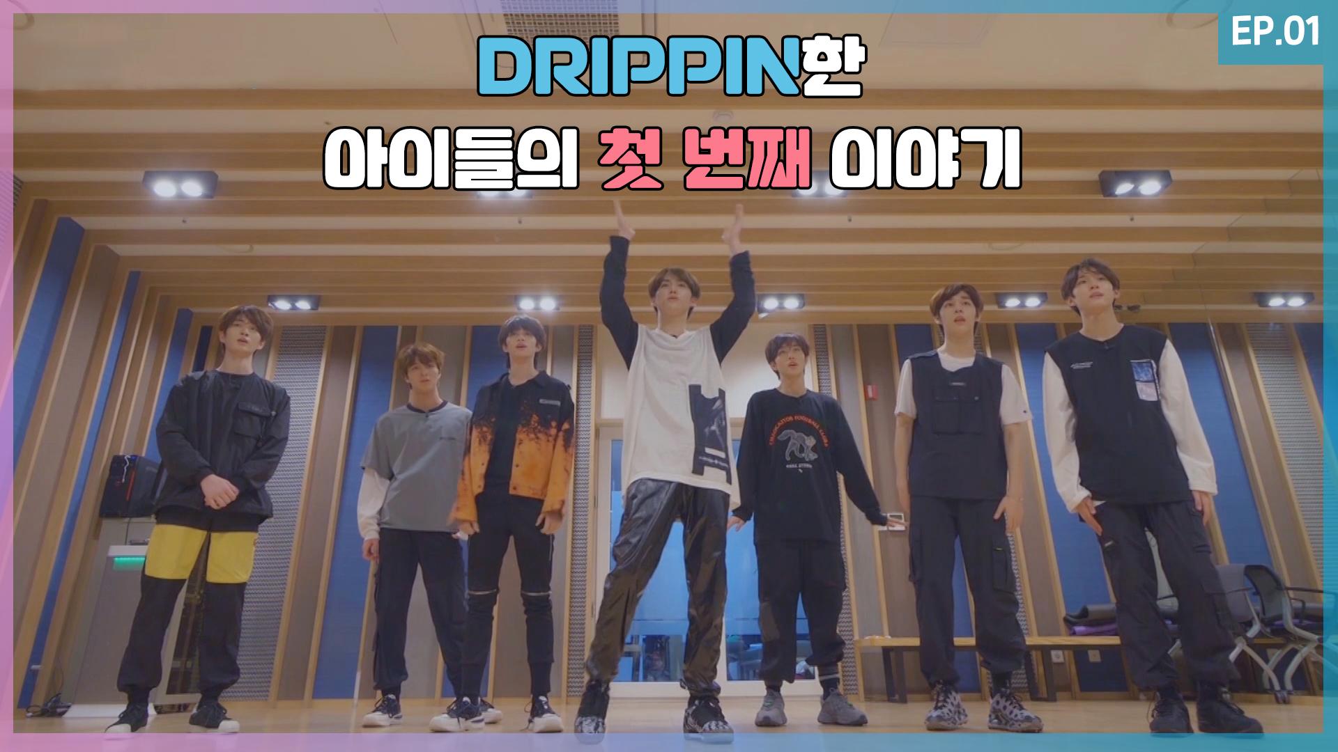 DRIPPIN한 아이들의 첫 번째 이야기 📝 WE ARE DRIPPIN! EP.1