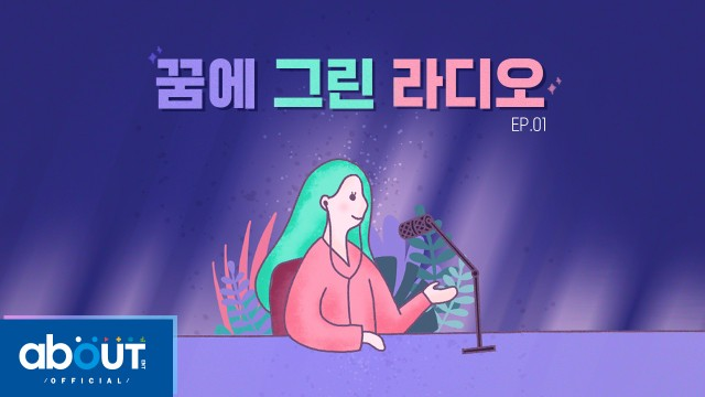 꿈에 그린 라디오📻 EP.01