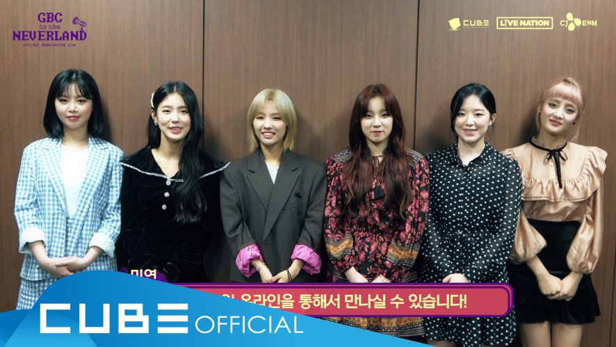 (G)I-DLE OFFICIAL FAN CLUB NEVERLAND 2ND ONLINE FAN MEETING [GBC in the NEVERLAND] - ID (KOR)
