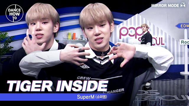 [Pops in Seoul] Byeong-kwan's Dance How To! Korean beauty!💛 SuperM(슈퍼엠)'s Tiger Inside(호랑이)!🐯