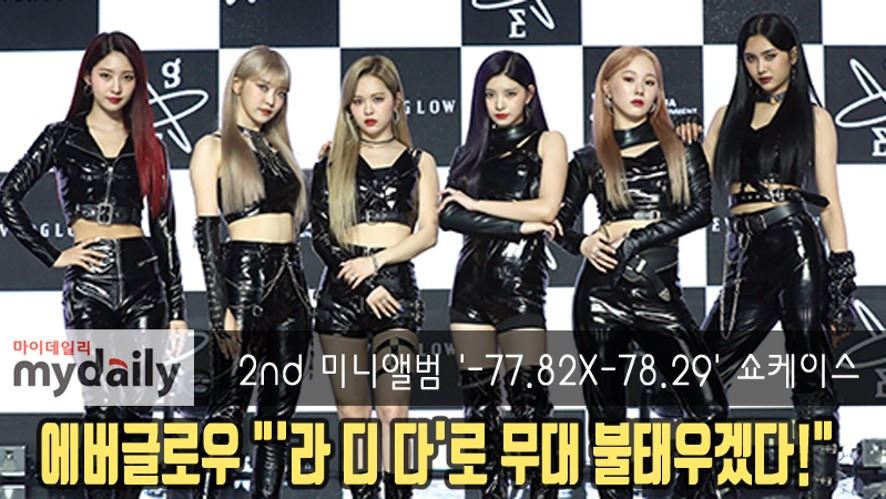 [EVERGLOW] attends the press conference of their new album '-77.82X-78.29' 2