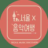 서울X음악여행
