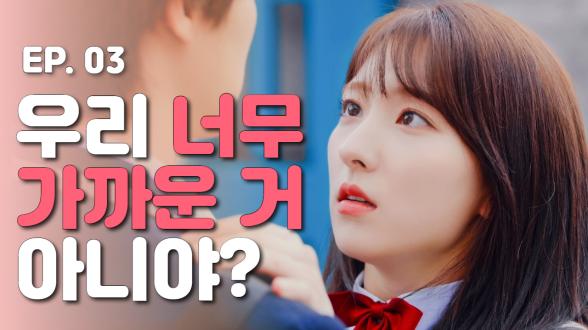 💗두근두근 남사친과 스킨십💗 [웹드라마 달고나] - EP.3