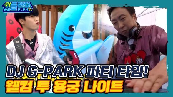대왕조개 박명수의 부캐 G-Park 용궁 나이트 개장!!  I 위플레이(Weplay) 시즌2 I EP12