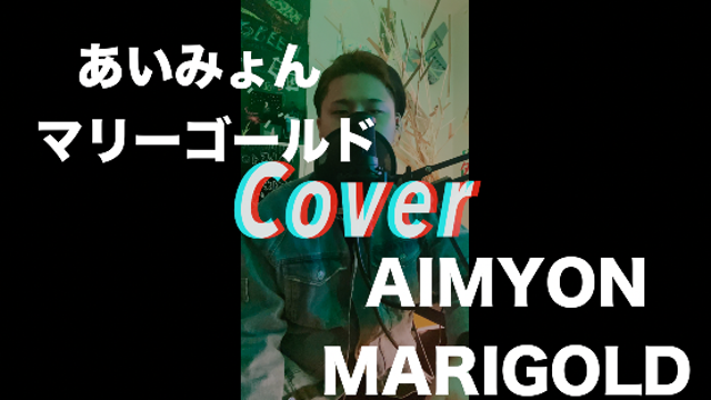 aimyon[あいみょん] - marigold_マリーゴールド (cover)