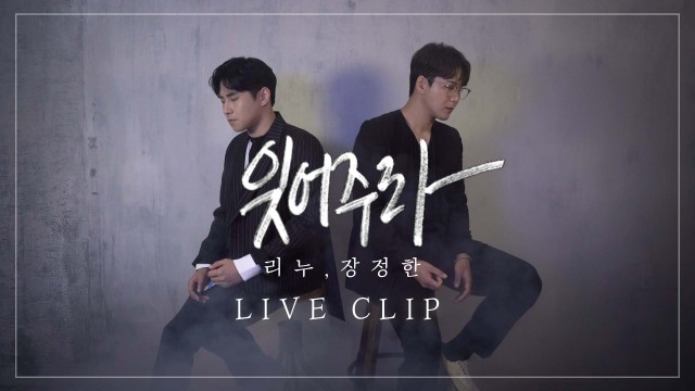 [Live Clip] 리누, 장정한 - 잊어주라