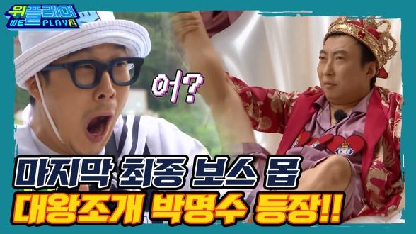 최종 보스 대왕조개 거성 박명수 등장!! I 위플레이(Weplay) 시즌2 I EP12