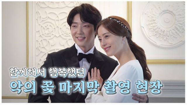[이준기, 문채원] 우리현수 우리지원이 못보내 ㅠㅠㅠㅠ 악의 꽃 마지막 촬영 현장(Lee Joon Gi, Moon ChaeWon)