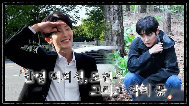 [이준기] 안녕 백희성, 도현수 그리고 악의 꽃 (Lee Joon Gi)