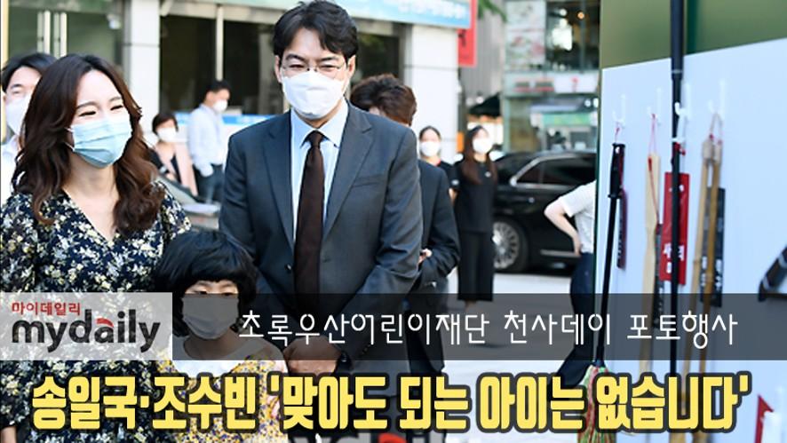 [Song Il Kook-Jo Su Bin] attend '2020 천사데이 OPEN DOOR CAMPAIGN'