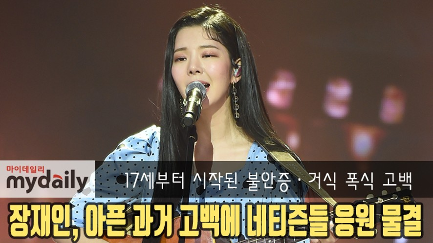 [Jang Jaein] confession of her past history