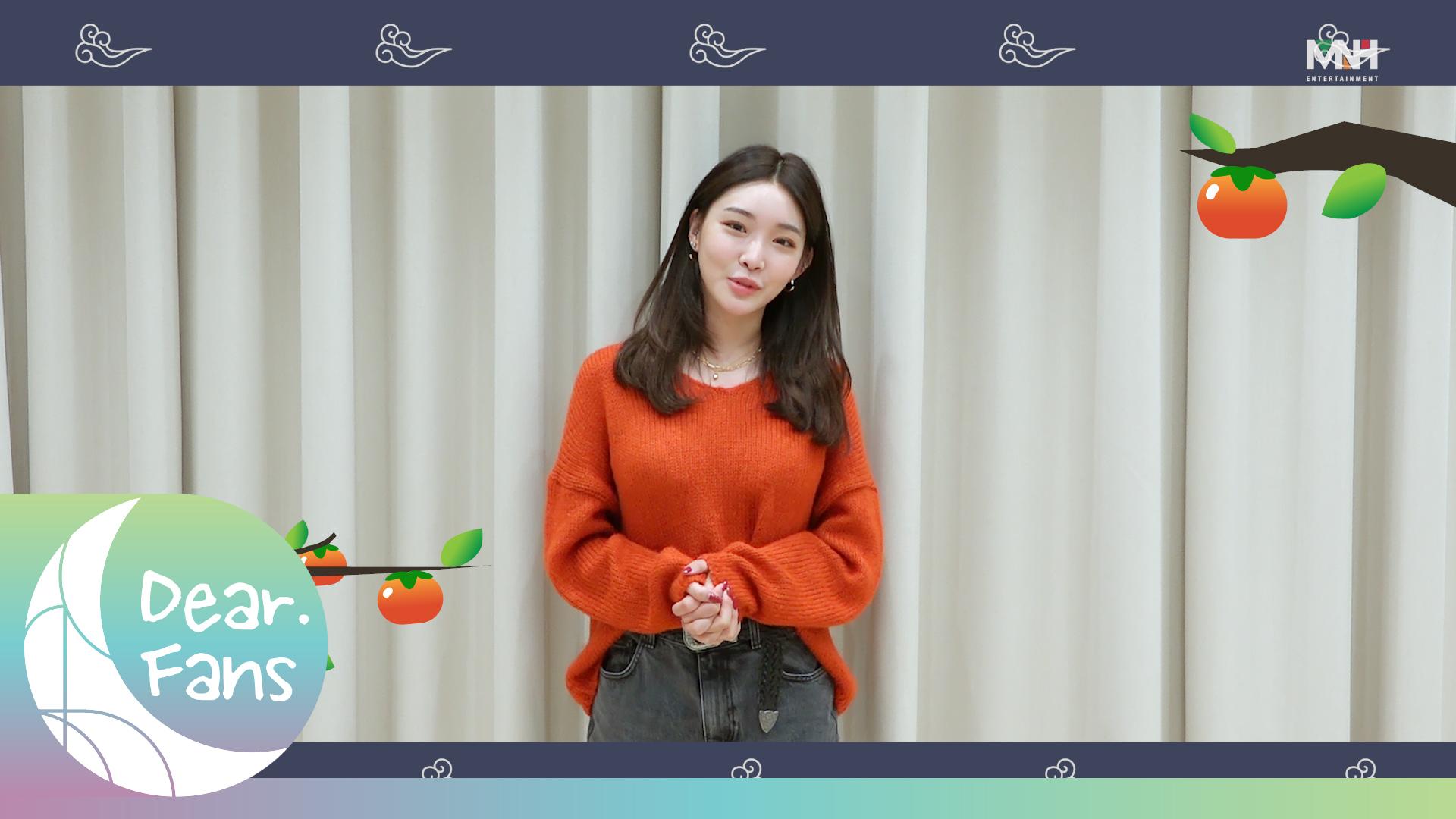 [Dear. Fans] 청하(CHUNG HA)의 2020 추석 인사