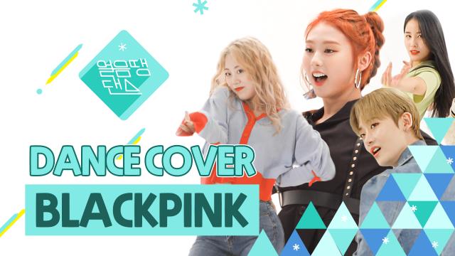 얼음땡댄스 블랙핑크 커버댄스 모음.zip 🖤💖 | BOOMBAYAH, Kill This Love, 휘파람 | BLACK PINK Cover