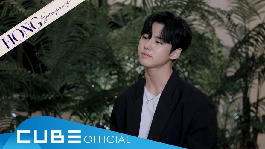 홍석 - HONG Seasons #02 '내 마음이 움찔했던 순간 (취향저격 그녀 X 규현) / 규현'