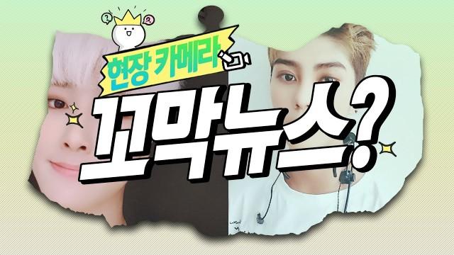 [빅토리컴퍼니]_제51화 '현장카메라' NTX의 꼬막뉴스??