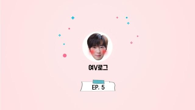 여V로그 EP.5 - 안녕, 윤규진 Part.1