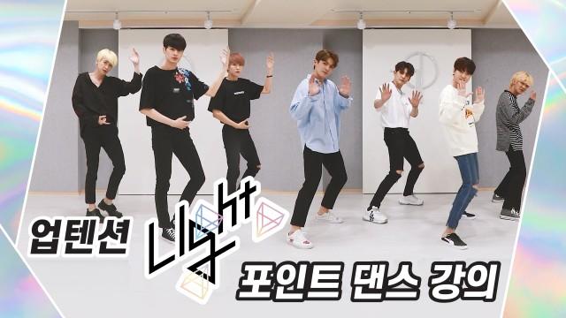 업텐션의 'Light' 포인트 댄스 강의! (일타 강사 업텐션🕺)