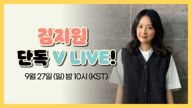 [김지원] 두 번째 라이브~ 두근두근💛