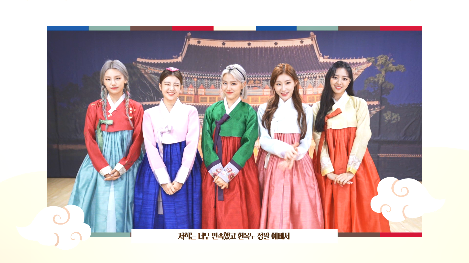 """Happy Chuseok"" Message from ITZY(있지)"