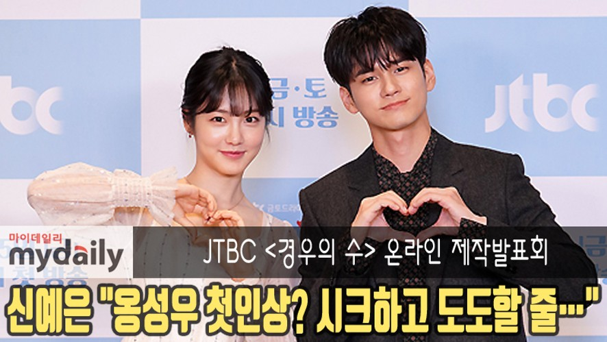 [Shin Ye eun] attends the press conference of drama '경우의 수' 2