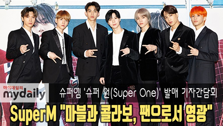[SuperM] attends the press conference of their new album 'Super One'
