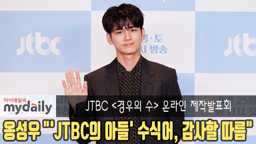 [Ong seong wu] attends the press conference of drama '경우의 수' 1