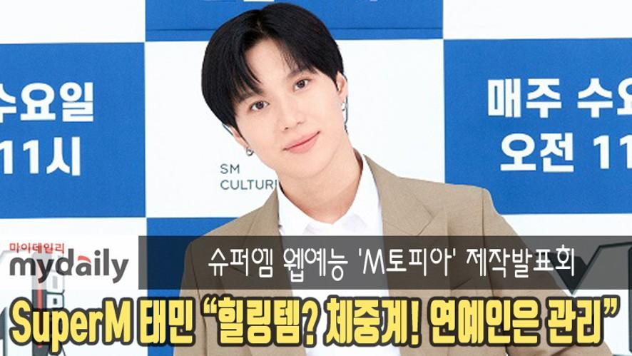 [SuperM Taemin] attends the press conference of Web program 'M토피아'