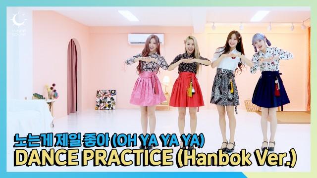 LUNARSOLAR(루나솔라) '노는 게 제일 좋아(OH YA YA YA)' Dance Practice(HanBok ver.)