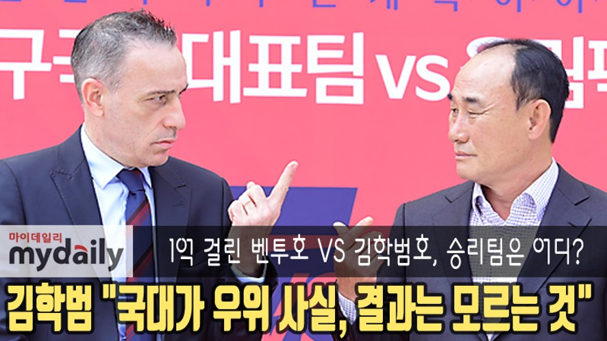 [Paulo Jorge Gomes Bento VS Kim Hak Bum] 'No one knows the result'