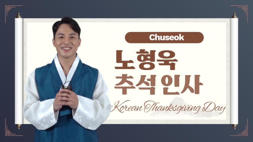 """배우 노형욱 """"거리는 멀리, 마음은 가까이"""" ★추석인사"""