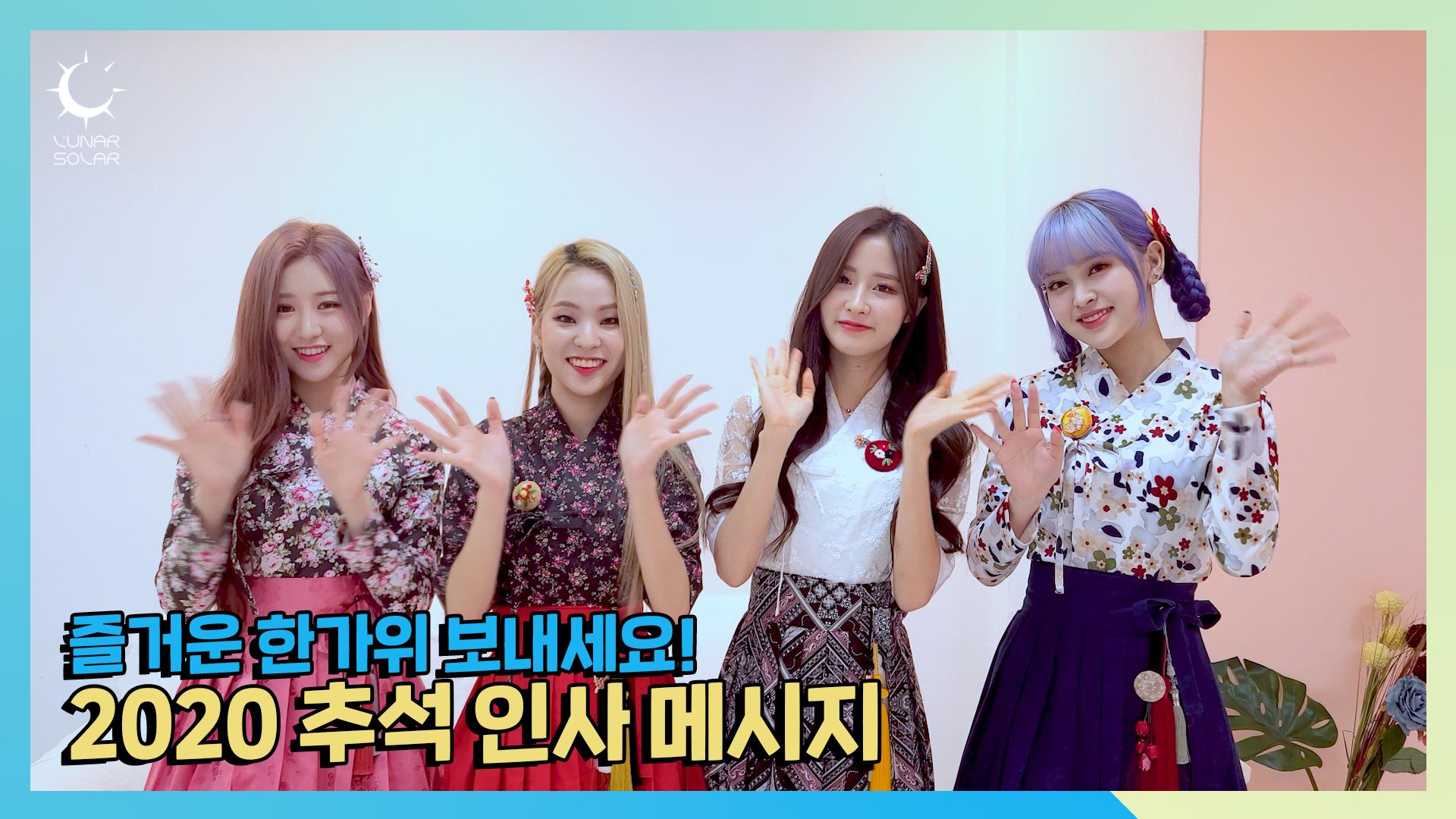 LUNARSOLAR(루나솔라) 2020 추석 인사 메시지 (2020 Korean Thanksgiving Day)