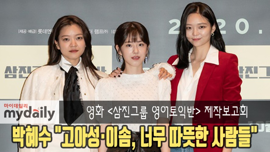 [Park Hyesoo] attends the premiere of the movie 'SAMJIN COMPANY ENGLISH CLASS'