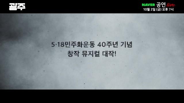 [예고] 뮤지컬 <광주> 쇼케이스 녹화중계