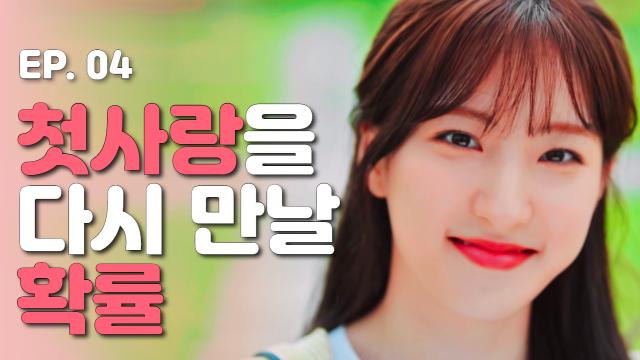 💕첫사랑을 다시 만날 확률💕 [웹드라마 달고나] - EP.4