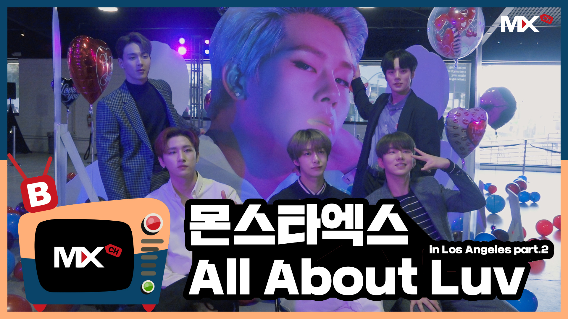 [몬채널][B] EP.197 All About Luv in Los Angeles part.2