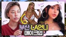 레알 찐 서양메이크업 부산 LA언니's 메이크업을 하게되면? Busan LA sister's ABG Girl makeup