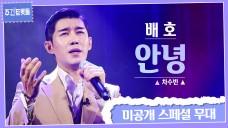차수빈 - 배호 안녕 라이브(Live) [주간트롯돌 미공개 영상]