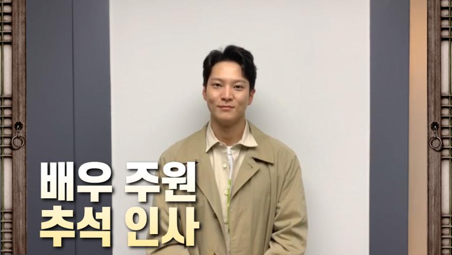 배우 주원, 2020년 ★추석인사