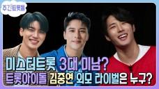 미스터트롯 3대 미남은 누구? 김중연 미공개 토크 대공개!