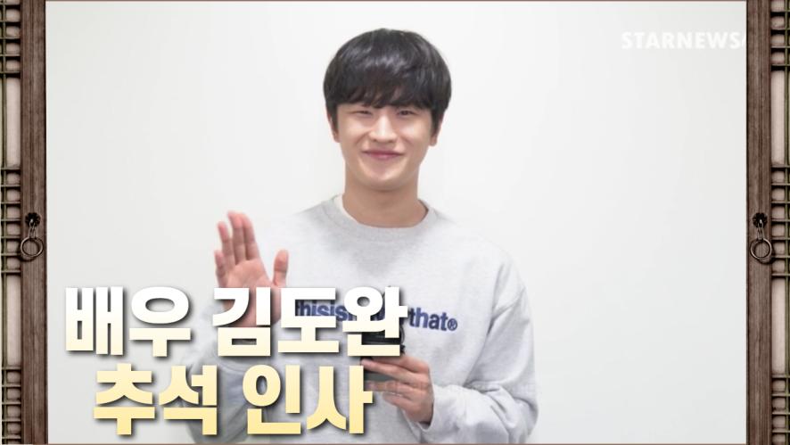 배우 김도완, 2020년 ★추석인사