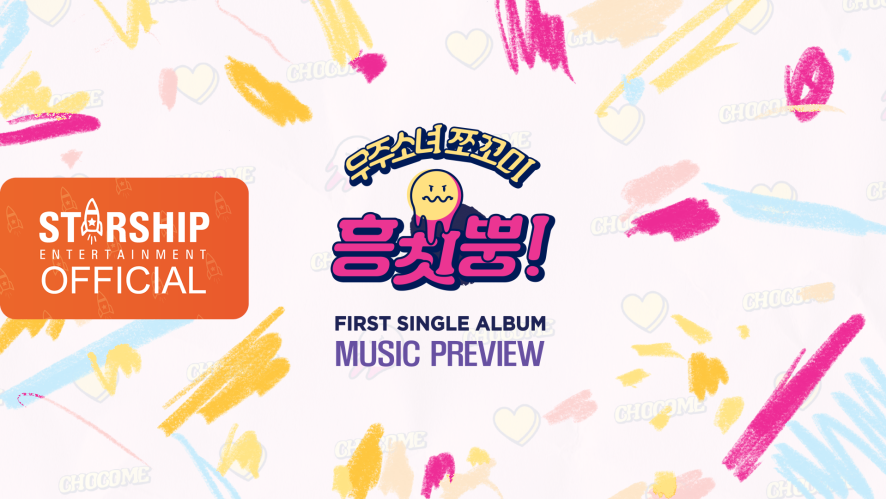 [MUSIC PREVIEW] WJSN CHOCOME - Hmph!