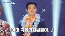 SJ Returns 4 EP58 - Destroyed the Stage! New Elect (?) And Comedian Trot Master's Unexpected Stage
