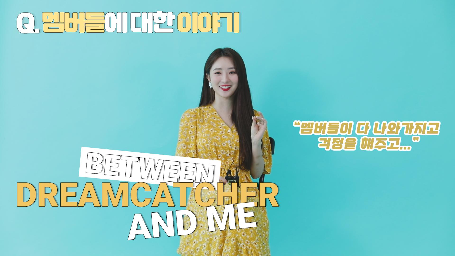 BETWEEN DREAMCATCHER AND ME | 멤버들에 대한 이야기