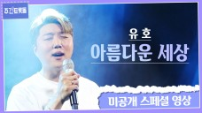 유호, '아름다운 세상' 라이브(Live) [주간트롯돌 미공개 영상]