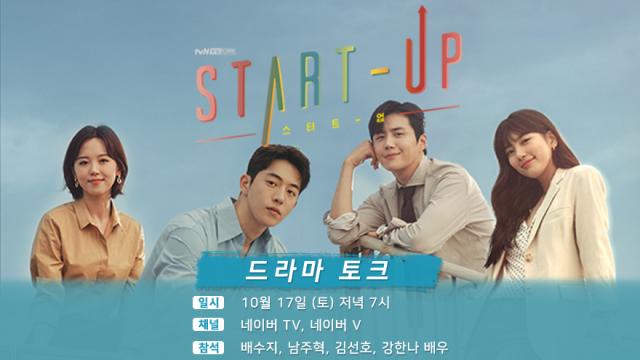 tvN [ 스타트업 ] 드라마 토크