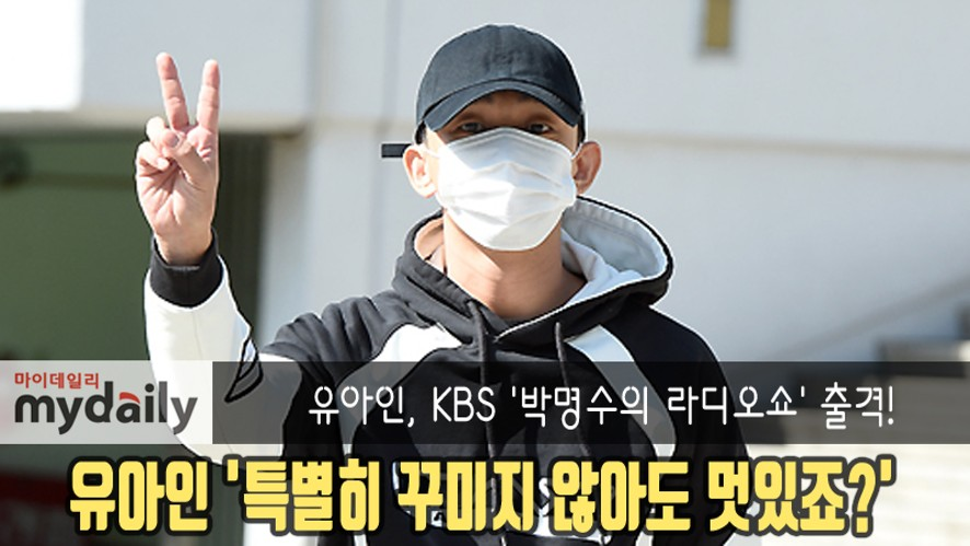 [Yoo Ah in] arrived for radio program