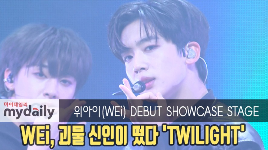 [WEi] debut showcase of their new album 'IDENTITY : First Sight' 1
