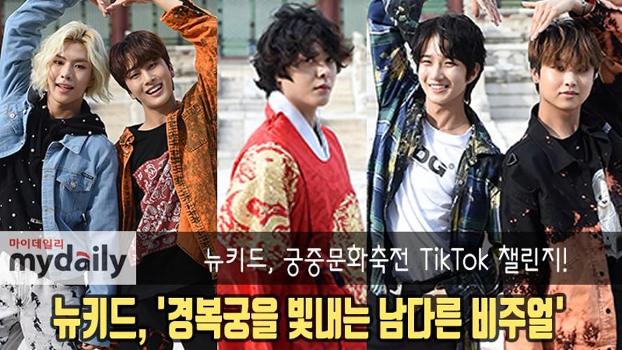 [Newkidd] 'Tik Tok Challenge' at Gyeongbokgung Palace 1