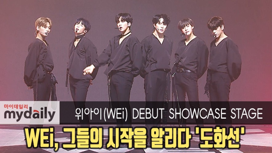 [WEi] debut showcase of their new album 'IDENTITY : First Sight' 2